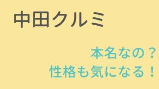 凪のお暇スナックの杏役は中田クルミ!本名や性格と出演作品も!