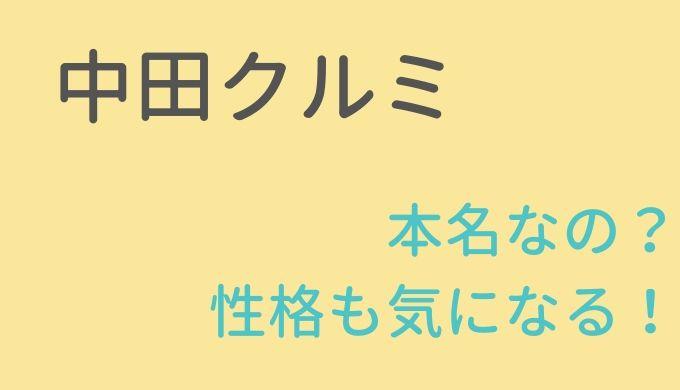 中田クルミの性格や本名は?