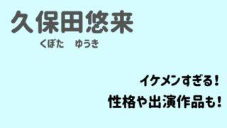 久保田悠来がイケメンすぎて彼女が気になる!性格や出演作とテニミュで話題?