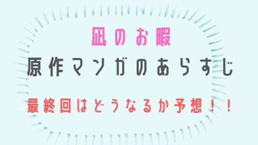凪のお暇最終回ネタバレ予想!