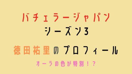 徳田祐里【バチェラー3】はモデルでタレント?性格やオーラの色がすごい!