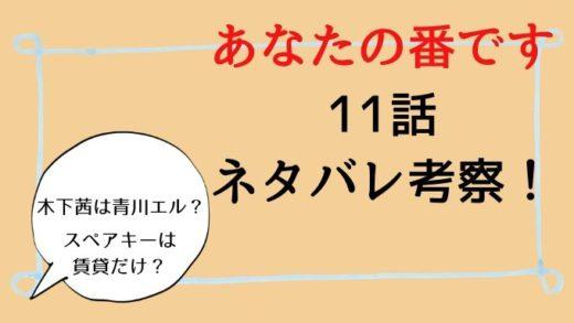 あなたの番です 11話 ネタバレ考察!青川エル