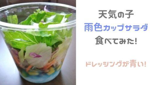 ローソンの天気の子【雨色カップサラダ】味の感想!青いドレッシングがさわやか!