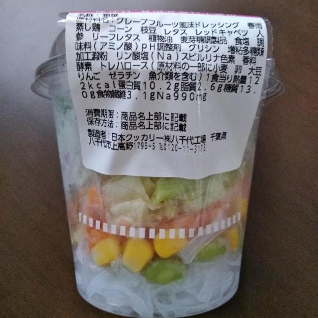 雨色カップサラダの原材料とカロリ