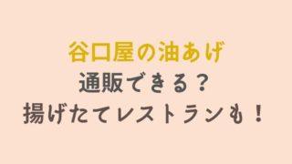 福井県【谷口屋】の油揚げは通販できる?レストラン情報も!