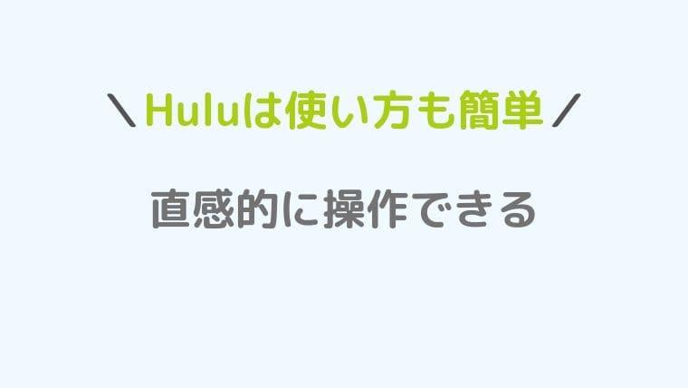 Huluは操作が簡単