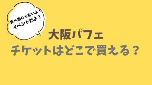 大阪パフェのチケットはどこで買う?
