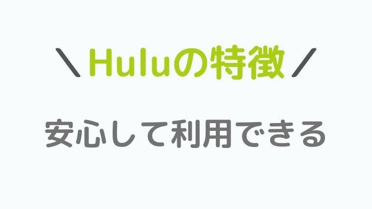 Huluは安心して使える