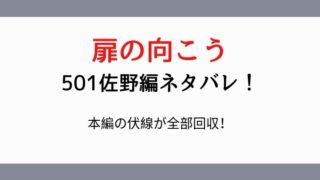 扉の向こう501佐野編ネタバレ!