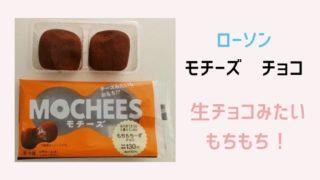 ローソンのモチーズチョコ味の感想