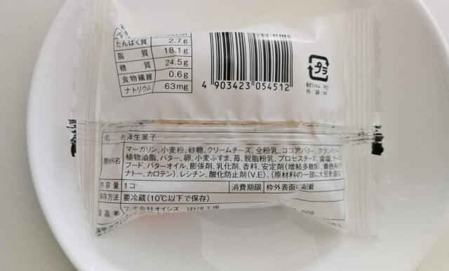 サクバタベリベリチーズの原材料