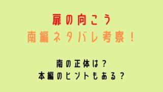 扉の向こうネタバレ南編の感想!