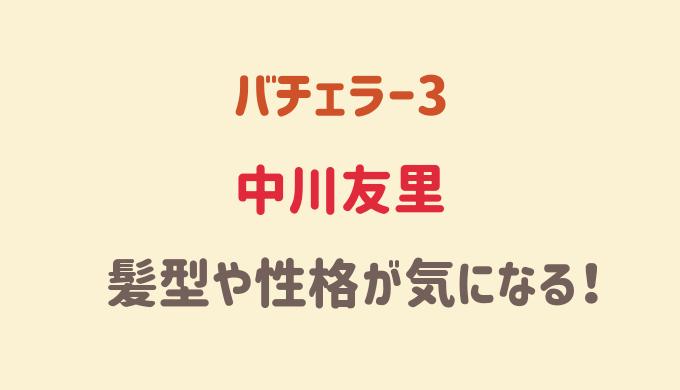 バチェラー 3 中川