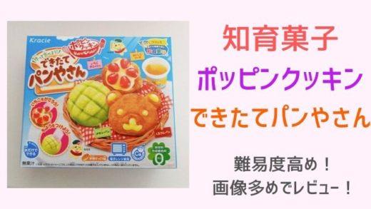 【知育菓子】できたてパンやさんのレビュー!難易度高めで難しい!