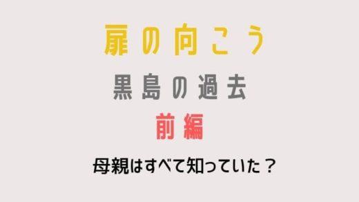 あなたの番です黒島の過去【前編】ネタバレ!母親は本性を知っていた?