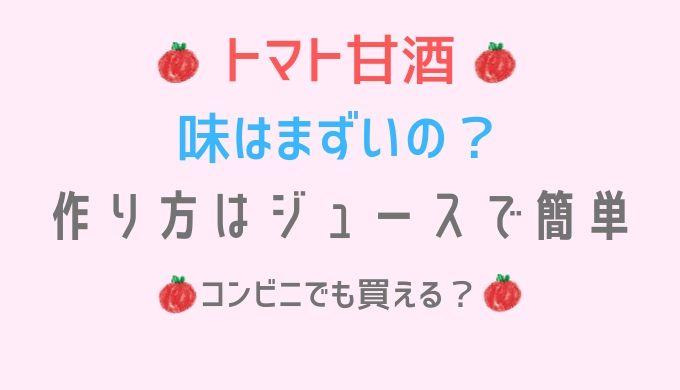 トマト甘酒はまずい?作り方やコンビニで買える?