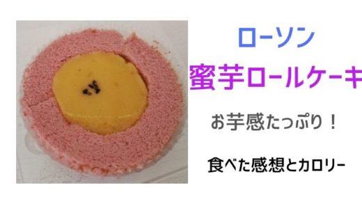 ローソンのさつまいもロールケーキ【蜜芋ロールケーキ】がまんま芋!カロリーは?