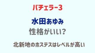 バチェラー3水田あゆみの性格は?