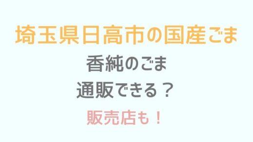 埼玉県日高市の国産ゴマは通販できる?