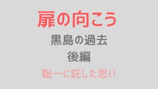 扉の向こう黒島の過去後編ネタバレ感想!