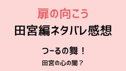 あなたの番です【扉の向こう】103号室田宮編ネタバレ感想!つるの舞がヤバい!