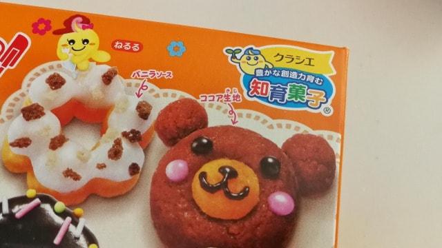 知育菓子ポッピンクッキンドーナツを作ってみた