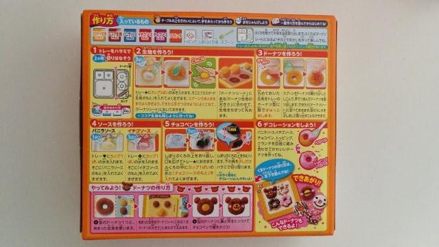 知育菓子ポッピンクッキンドーナツの作り方説明をしっかり読もう