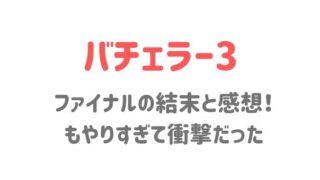 バチェラー3ファイナルネタバレと感想!