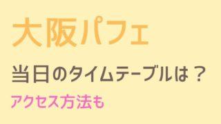 大阪パフェのタイムテーブルは?梅田からバスが出る?