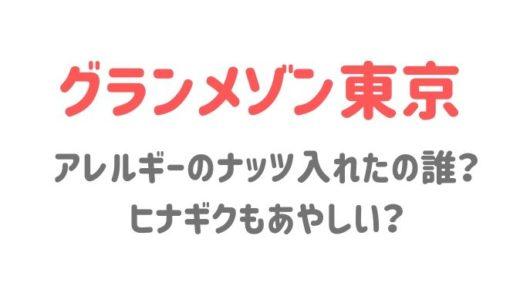 グランメゾン東京アレルギーのナッツを入れたの誰?