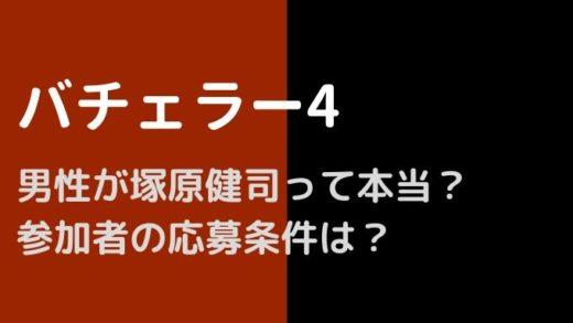 バチェラー4の男性が塚原健司ってほんと?