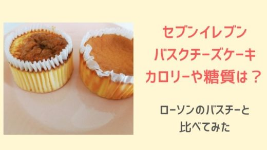 セブンのバスクチーズケーキのカロリーと糖質