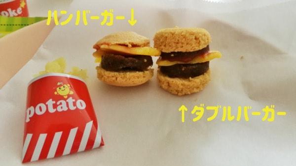 知育菓子のハンバーガーが完成