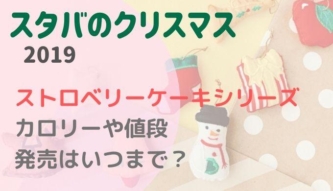 スタバのクリスマス2019ストロベリーケーキの販売期間とカロリー