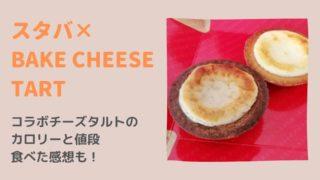 スタバのBAKEコラボチーズタルトの値段とカロリー