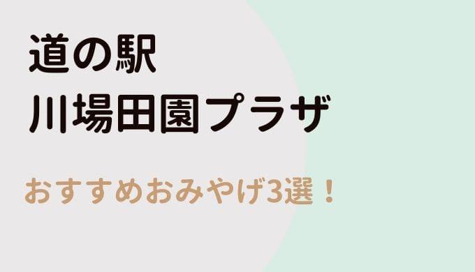 川場田園プラザ道の駅のおすすめのお土産3選