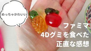 【ファミマ】4Dグミはかわいいけどまずい?写真映え最高だけど味の感想は?