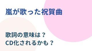 嵐の祝賀曲Journey to Harmonyの歌詞の意味は?CD化は発売される?