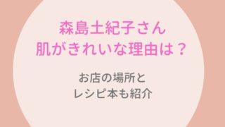 森島土紀子の肌がきれいな理由とお店の場所