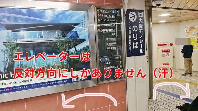 千里中央駅から大阪モノレールへ乗り換える方法ベビーカー
