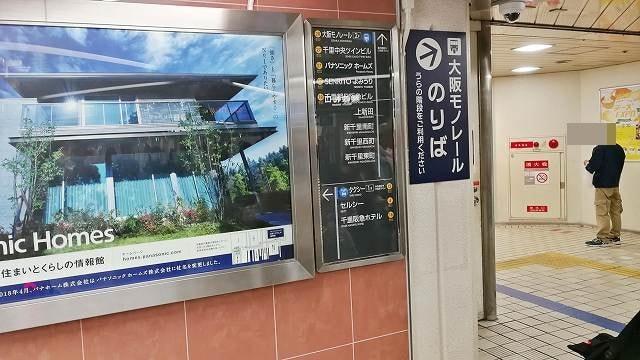 千里中央駅から大阪モノレールの乗り換え