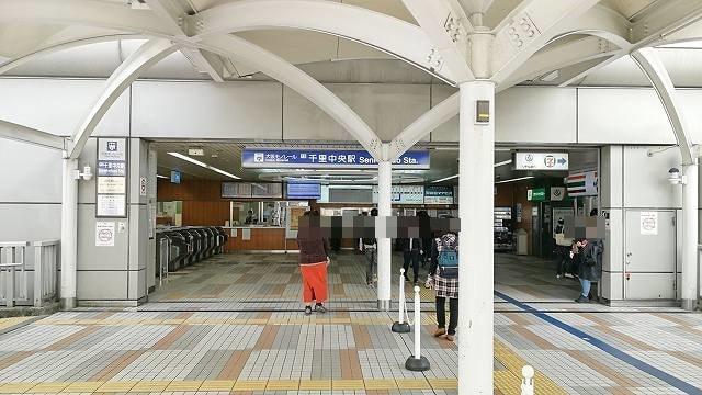 千里中央駅から大阪モノレールの乗り換え方法