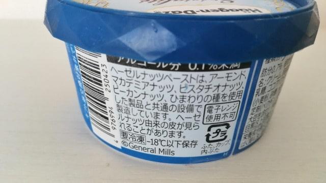 ノワゼットアイスクリームにはお酒が使われている