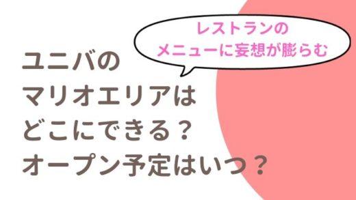 【USJ】マリオのオープンはいつで場所はどこ?メニューも予想!