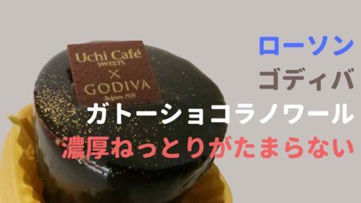 【ローソン】ゴディバコラボ2019ガトーショコラの糖質とカロリー!1個で大満足なボリューム!