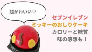 ミッキーのおしりケーキ【セブンイレブン】カロリーや糖質味の感想も!