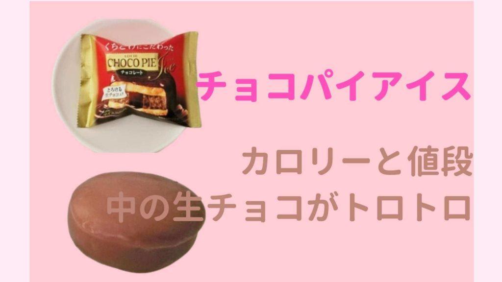 チョコパイアイスのカロリーと味の感想!生チョコがとろとろ
