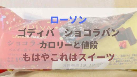 【ローソン】ゴディバショコラパンのカロリーや値段は?味はもはやスイーツ!