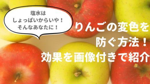 りんごの変色を防ぐ方法!塩水以外でおすすめ!