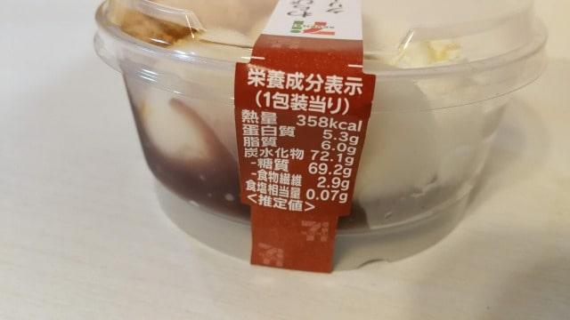 セブンわらび餅白玉クリームぜんざいのカロリーと糖質